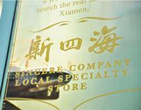 Re-branding of Sincere / 新四海品牌重塑案