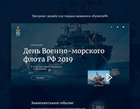 Дизайн промо-сайта события дня ВМФ