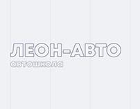 """Автошкола """"Леон-авто"""""""