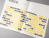 Newsletter for Korea Gyeonggido Company