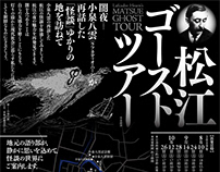 Lafcadio Hearn's Matsue Ghost Tour 松江ゴーストツアー