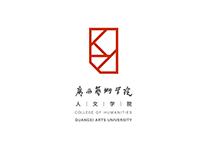 College of Humanities GXAU Branding 广西艺术学院人文学院