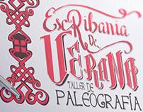 """Logomarca """"Escribania de Verano, Taller de Paleografìa"""""""