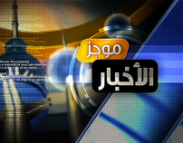 Alwatan TV News Summary