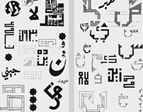 Arabic Typography Experiments