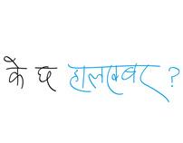 "Devanagari handwriting ""Ananda Ketaketi"""