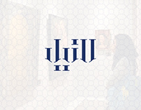 Nile Art Gallery Logo Design