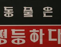 propaganda Hangeul