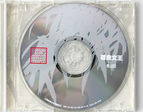 Music CDs design for Dou Wei & his bands