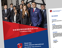 Corporate Brochure (Chinese)