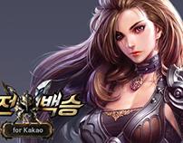 [Game] 백전백승