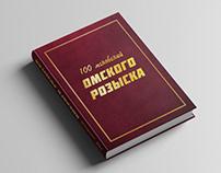 Книга к 100-летию уголовного розыска