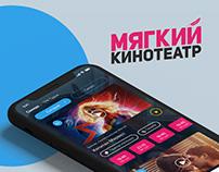 """Приложение для сети """"Мягкий Кинотеатр"""""""