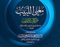 مغني اللبيب عن كتب الأعاريب | ابن هشام