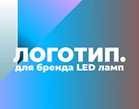 Логотип бренда LED-Ламп.