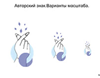 Авторский знак. Визитка. Виктория Калашникова
