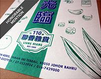 Liang Hiang 聯香雜貨