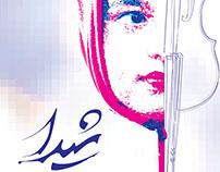 Sheyda Film Poster