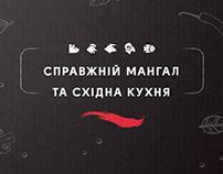 Sashlikyan restaurant. Branding. Menu