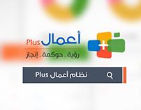 نظام أعمال بلس Amal plus - EPM