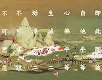 端宴 | The Revel of The Dragon Boat Festival #端午