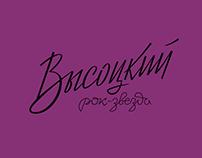 Lettering Vysotsky