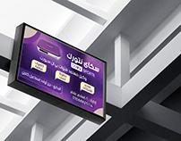 SKY banner