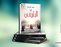 Book Cover || El Barouny (Novel)