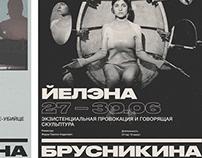 Masterskaya Brusnikina prints