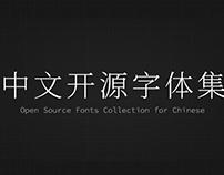 中文开源字体集 OSFCC