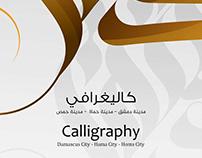 كاليغرافي مدينة دمشق - حماة - حمص