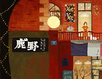 Travel diary / 鹿野 1