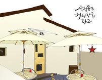 Sam-chung dong Cafe