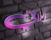 Al Zurki Brand_ReBrand Logo