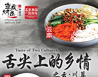 CQGF - Taste of Two Cultures