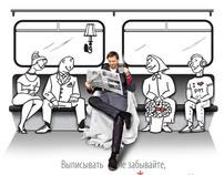 В метро, как дома!