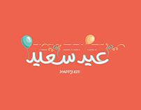 عيد سعيد - Happy Eid