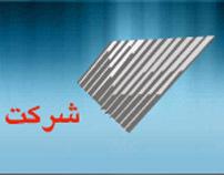 Iran Traffic Control Company