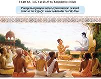 Poster/Расписание лекций для Джаганнатха