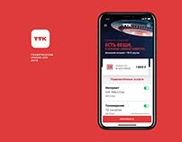 TransTelecom iPhone app (2019)
