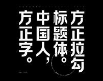 方正拉勾标题体 Fzlgbtt - Font