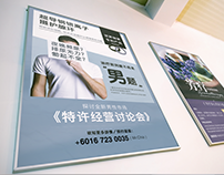 EASECOSE Advertising | PRINT