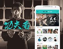 Kung Fu Zhe App 功夫者手机应用