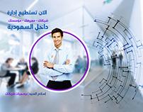 برمجيات شركات إدارية داخل السعودية