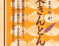 "Japanese Cake ""Nakamuraya"""