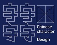 汉字字型创意 TYPE