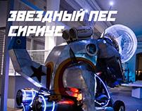«Звездный пес Сириус»/Millitary Robotics