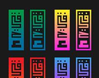Fatih Arabic - Logo Design
