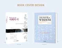 마음수련 우명 책 / Meditation Woo Myung's Book