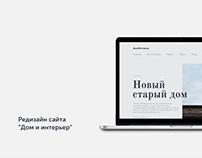 """Редизайн сайта """"Дом и интерьер"""""""